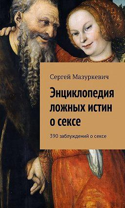 Электронная версия энциклопедии секса
