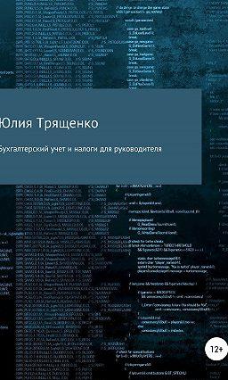 Бухгалтер онлайн налоги бланк декларация 3 ндфл социальный вычет