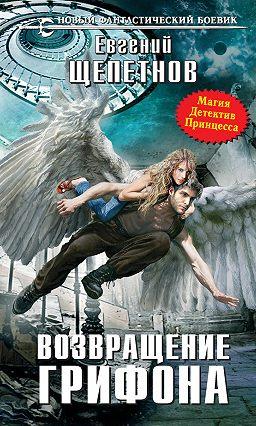 Щепетнов евгений нищий 3 книга