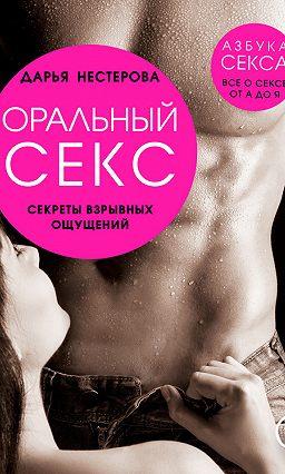 Оральный секс руководство для мужчин