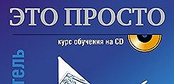 Форекс это просто ирина каверина скачать бесплатно курс белорусского рубля к доллару онлайн форекс