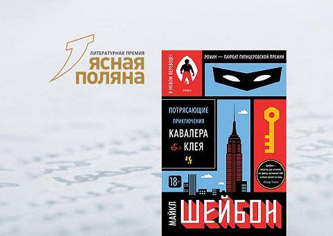 Больше, чем комикс: разбираем роман Майкла Шейбона «Потрясающие приключения Кавалера & Клея»