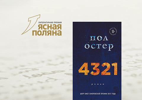 На что похож Пол Остер: разбираем роман «4321»