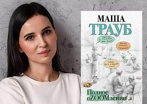 Эксклюзив: книжный сериал Маши Трауб «Полное оZOOMление», озвученный автором