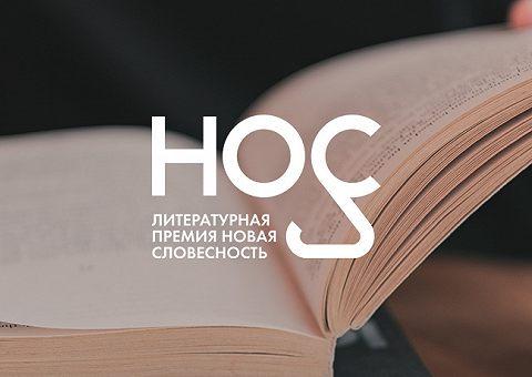 Лонг-лист премии «НОС 2018»