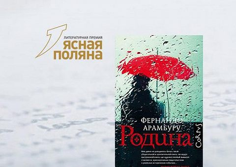 Вечное и злободневное: разбираем роман Фернандо Арамбуру «Родина»