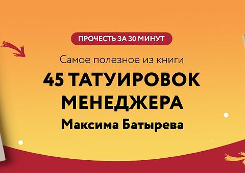 Прочесть за 30 минут: «45 татуировок менеджера» Максима Батырева