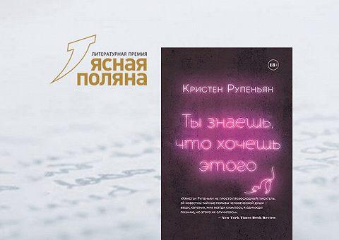О желаниях и страхах: разбираем сборник рассказов Кристен Рупеньян «Ты знаешь, что хочешь этого»