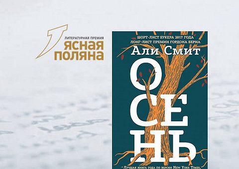 Искусство и любовь: разбираем роман Али Смит «Осень»