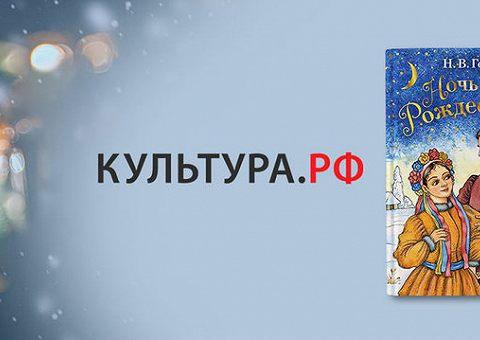 Рождественская история: выбор портала «Культура.РФ»