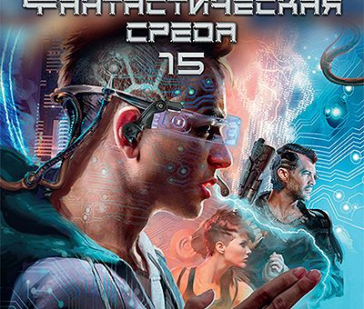 Популярная фантастика: июнь 2015