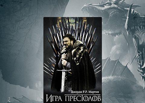 HBO снимет приквел «Игры престолов»