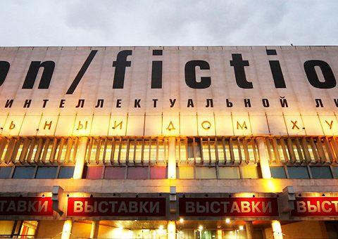 Что выбрать на Ярмарке Non/fiction 2018