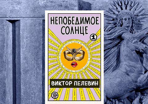 «Непобедимое солнце» Пелевина – уже в MyBook!