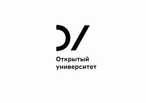 Лучшие лекции проекта «Открытый университет»