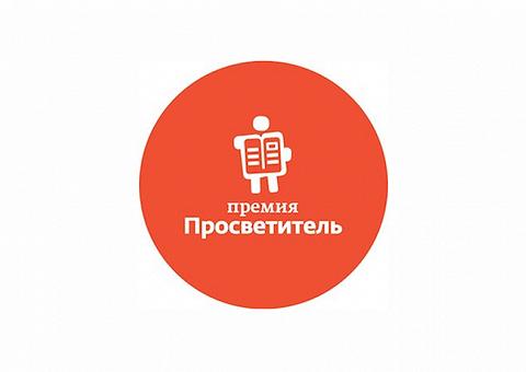 В Москве вручили премию «Просветитель»