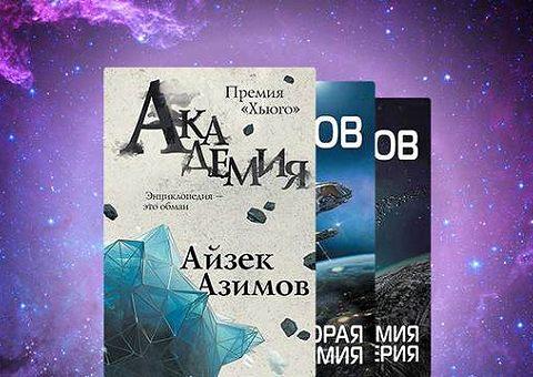«Основания» Айзека Азимова станут сериалом
