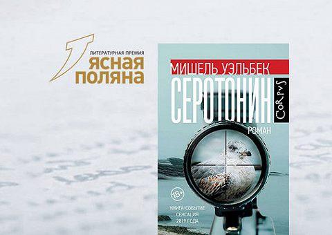 Исследование депрессии: разбираем роман Мишеля Уэльбека «Серотонин»