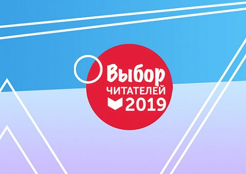 Лучшие финалисты премии «Выбор читателей» по мнению MyBook