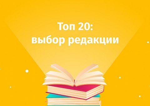 «Нормальные люди», феминистские сказки и еще 18 книг, которые стоит прочитать
