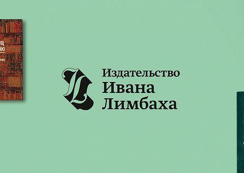«Издательство Ивана Лимбаха»: издатель на карантине