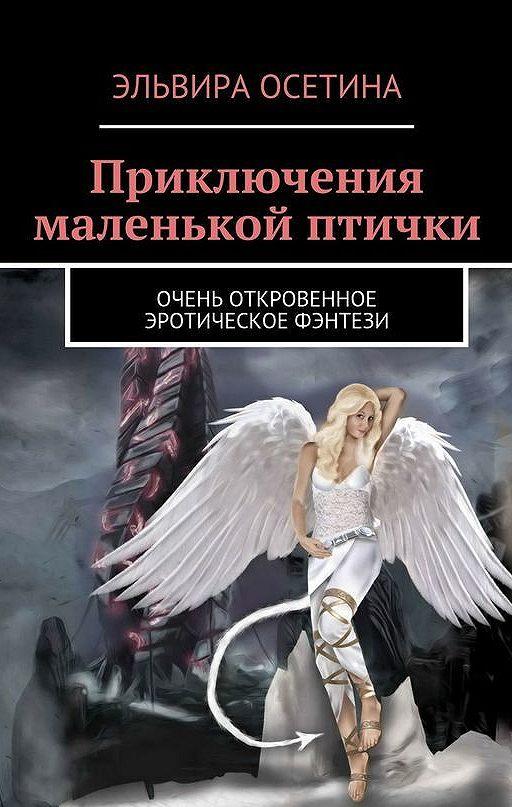 ОСЕТИНА ЭЛЬВИРА ЧИТАТЬ ОНЛАЙН СКАЧАТЬ БЕСПЛАТНО
