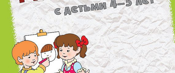 Рисование с детьми 4-5 лет. Конспекты занятий