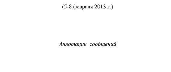 100-летию академика П.А. Кирпичникова. Научная сессия (5-8 февраля 2013 г.)