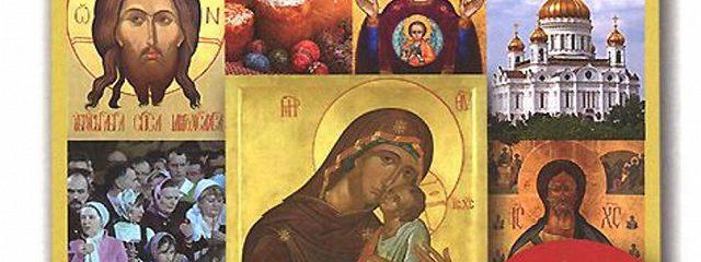 Самые главные молитвы и праздники