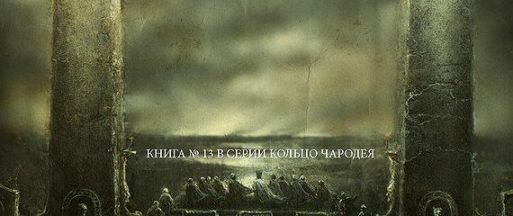 МОРГАН РАЙС ВЛАСТЬ КОРОЛЕВ НА РУССКОМ СКАЧАТЬ БЕСПЛАТНО
