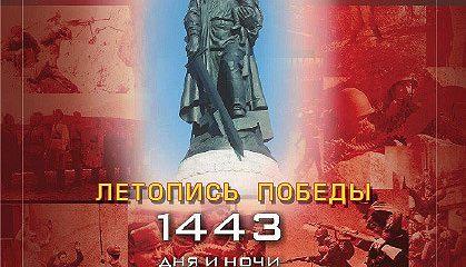 Осень 1943 года