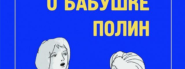 Мини-роман о бабушке Полин