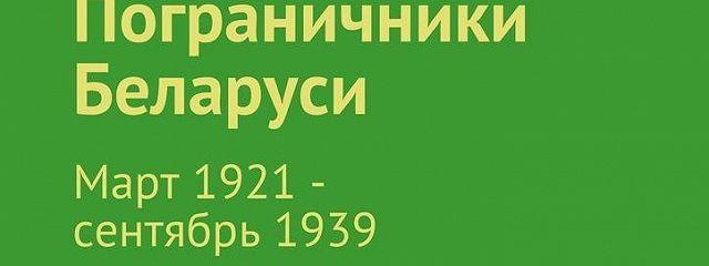 Пограничники Беларуси. Март 1921 – сентябрь1939