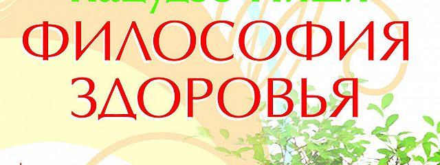 Философия здоровья» читать онлайн книгу автора Кацудзо Ниши на MyBook.ru