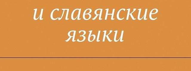 Азлецкий диалект иславянские языки. Азлецкий диалект Вологодской области: описание, художественные тексты, словарь