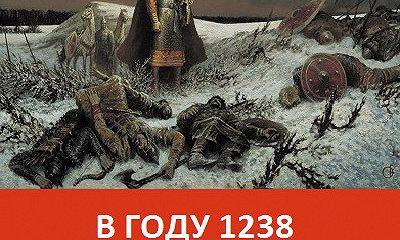 В году 1238 от Рождества Христова