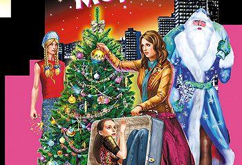 Дед Снегур и Морозочка