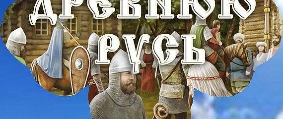 Книга про Древнюю Русь