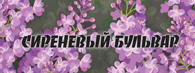 Сиреневый бульвар. Московский роман