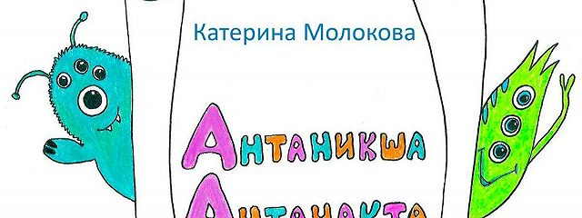 Антаникша Антанакта