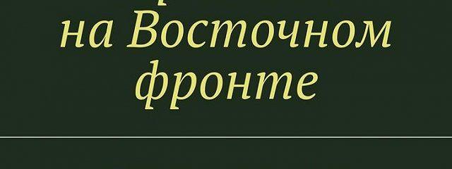 Дивизии вермахта наВосточном фронте. ГРУ Красной Армии: Гриф секретностиснят