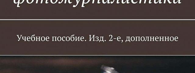 Правовые основы фотожурналистики. Учебное пособие. Изд. 2-е, дополненное