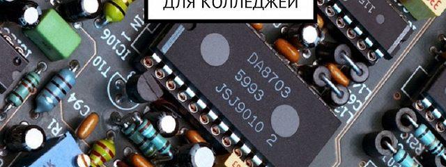 Сборник лабораторных работ по цифровым устройствам. Для колледжей