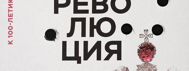 Моя революция. События 1917 года глазами русского офицера, художника, студентки, писателя, историка, сельской учительницы, служащего пароходства, революционера