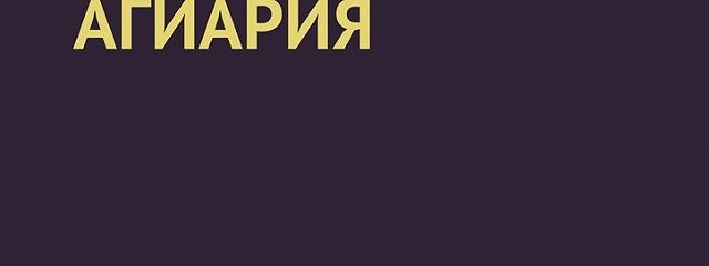 XVI акт: Агиария