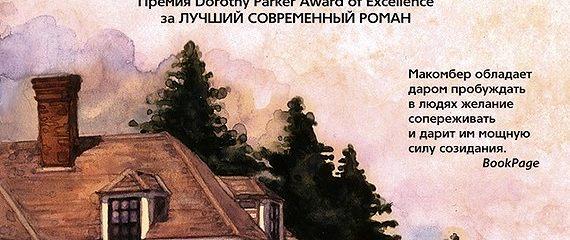 Кедровая Бухта