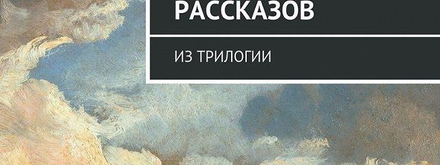 Сборник незаконченных рассказов. Из трилогии