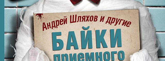 Байки приемного покоя (сборник)