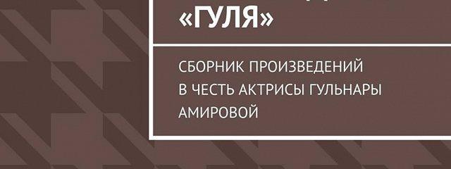 Сборник произведений «Гуля». Сборник произведений в честь актрисы Гульнары Амировой
