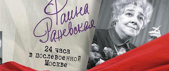 Фаина Раневская. Один день в послевоенной Москве